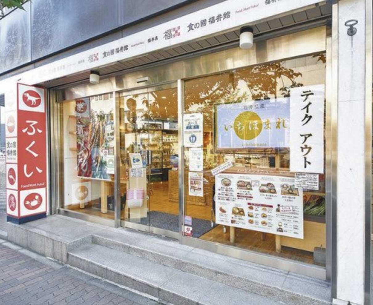 東京のアンテナショップ 県 1店舗に集約