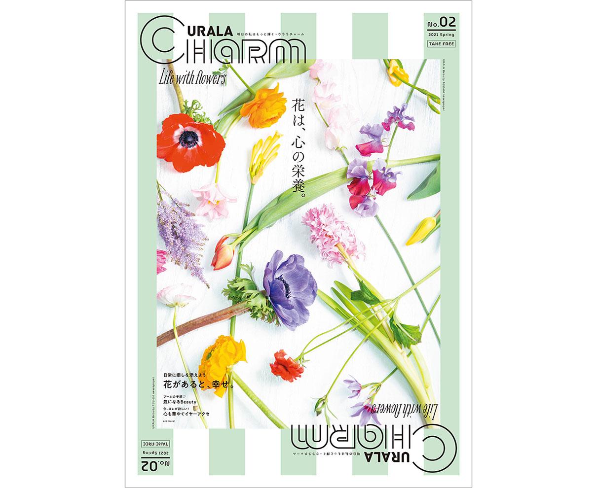 春の花々で彩られた表紙が目印♪ 女性のためのタブロイド情報紙『URALA charm』春号発刊