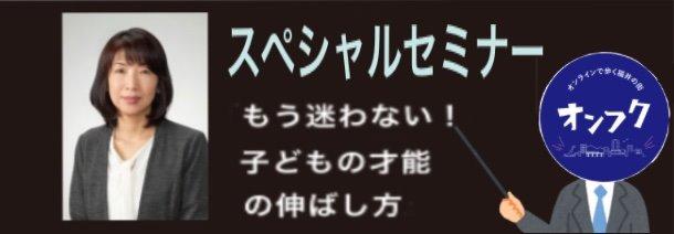池江美由紀氏の「もう迷わない!子どもの才能の伸ばし方」