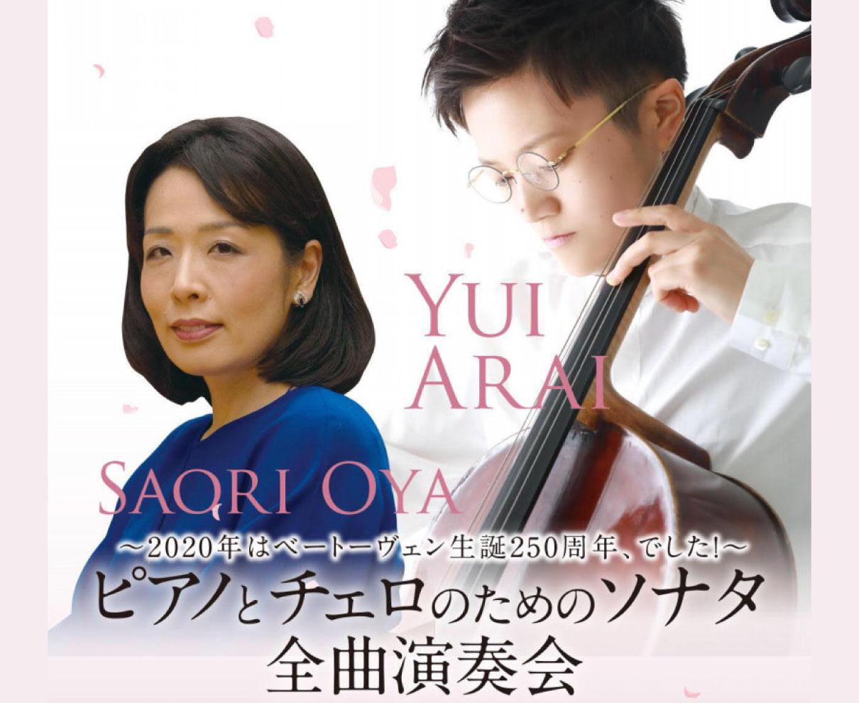 【2/23・3/21】福井ゆかりの音楽家による、ベートーヴェン:ピアノとチェロのためのソナタ全曲演奏会