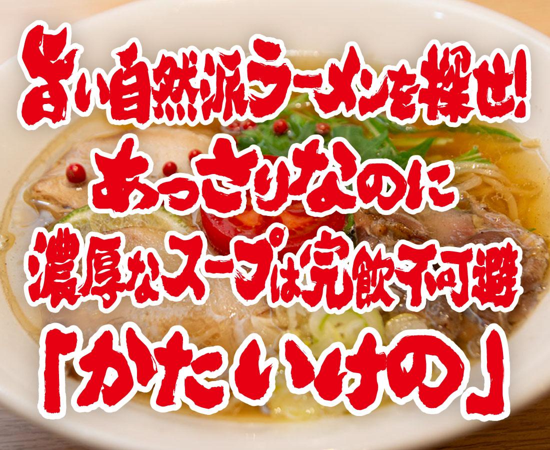 旨い自然派ラーメンを探せ!あっさりなのに濃厚なスープは完飲不可避「かたいけの」|福井らーめん 五目亭 福井駅前店