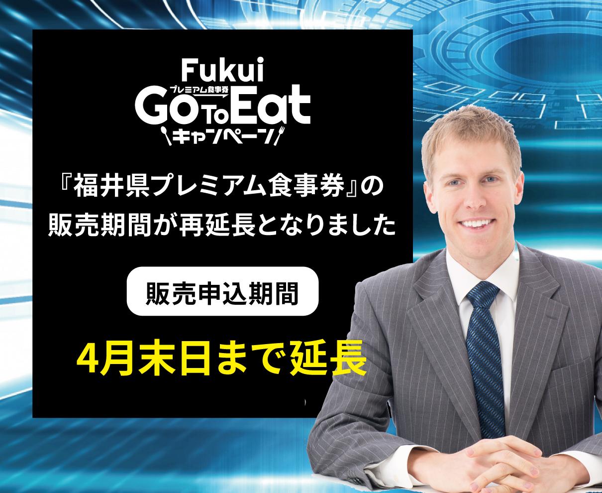 【速報】販売申込期間がさらに延長!『福井県GoToEatキャンペーン』