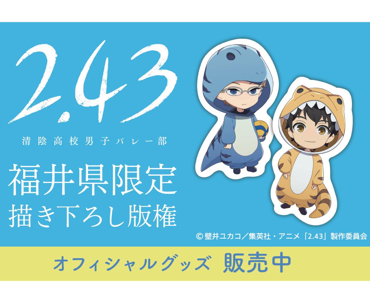 「2.43」他では買えない福井限定デザイングッズが好評発売中!|株式会社サカエマーク