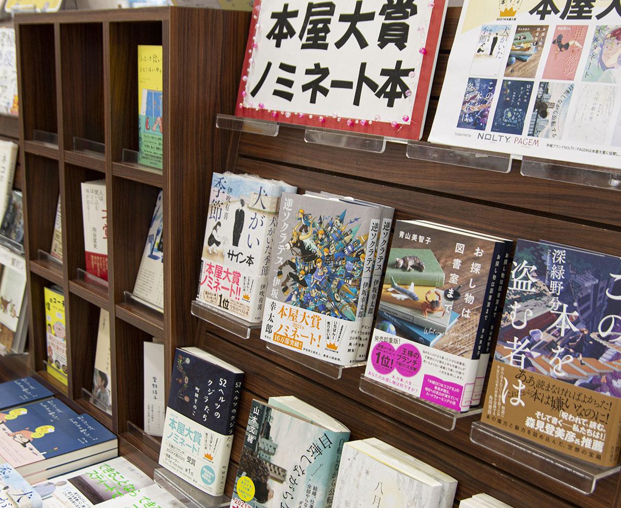 書店員さんが最も売りたい本! 2021年本屋大賞ノミネート作から。気になる大賞は?