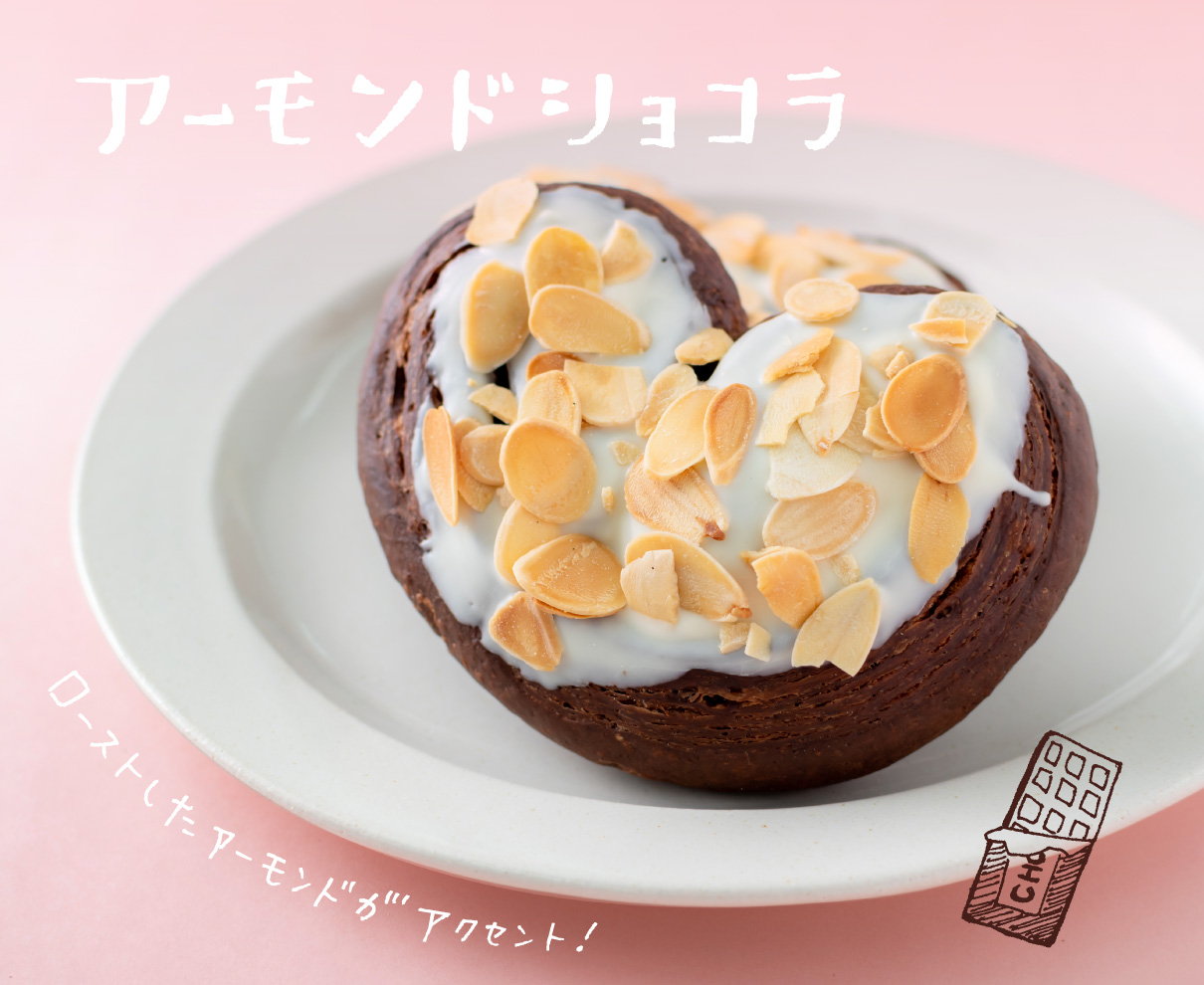 週末限定の「アーモンドショコラ」が、バレンタイン仕様でキュートなハート型に!|Pain Maison Depa
