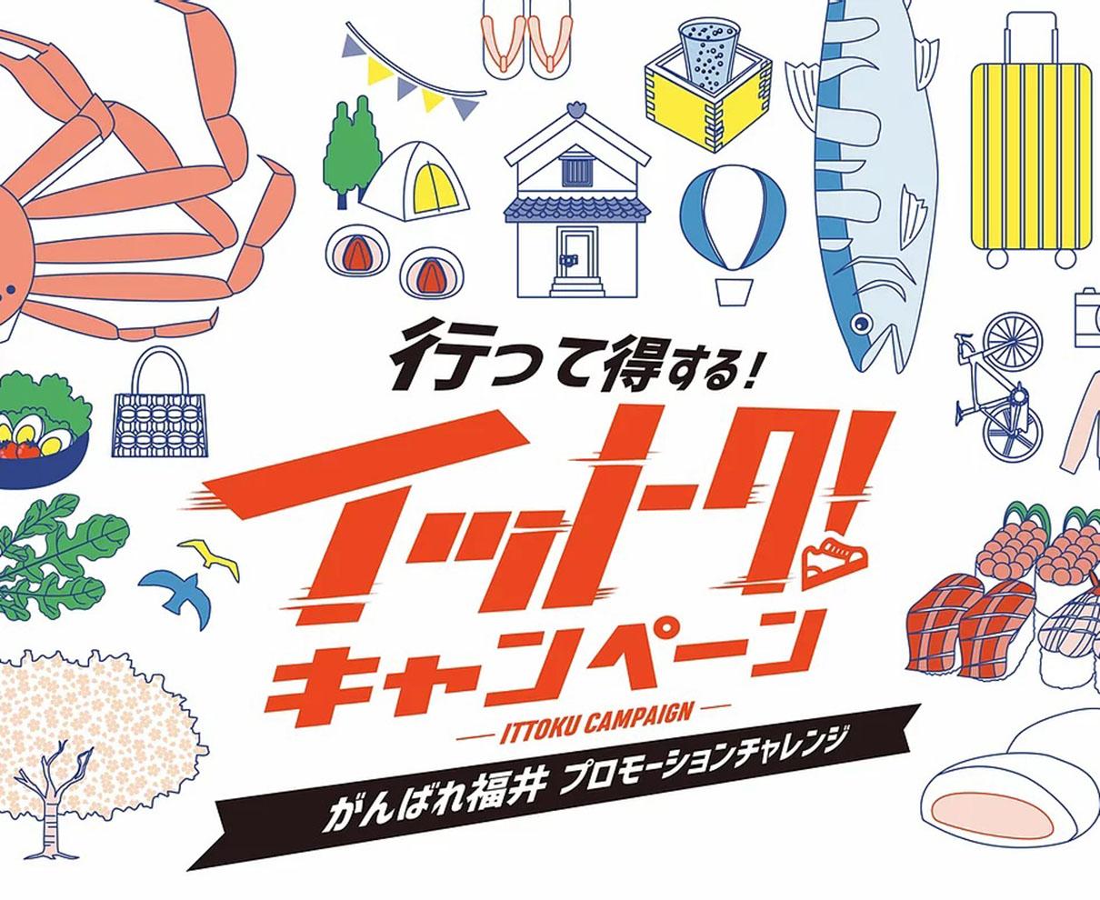 【~3/31】がんばれ福井「イットクキャンペーン」開催中!! 参加店50店舗のお得な特典が満載!!!