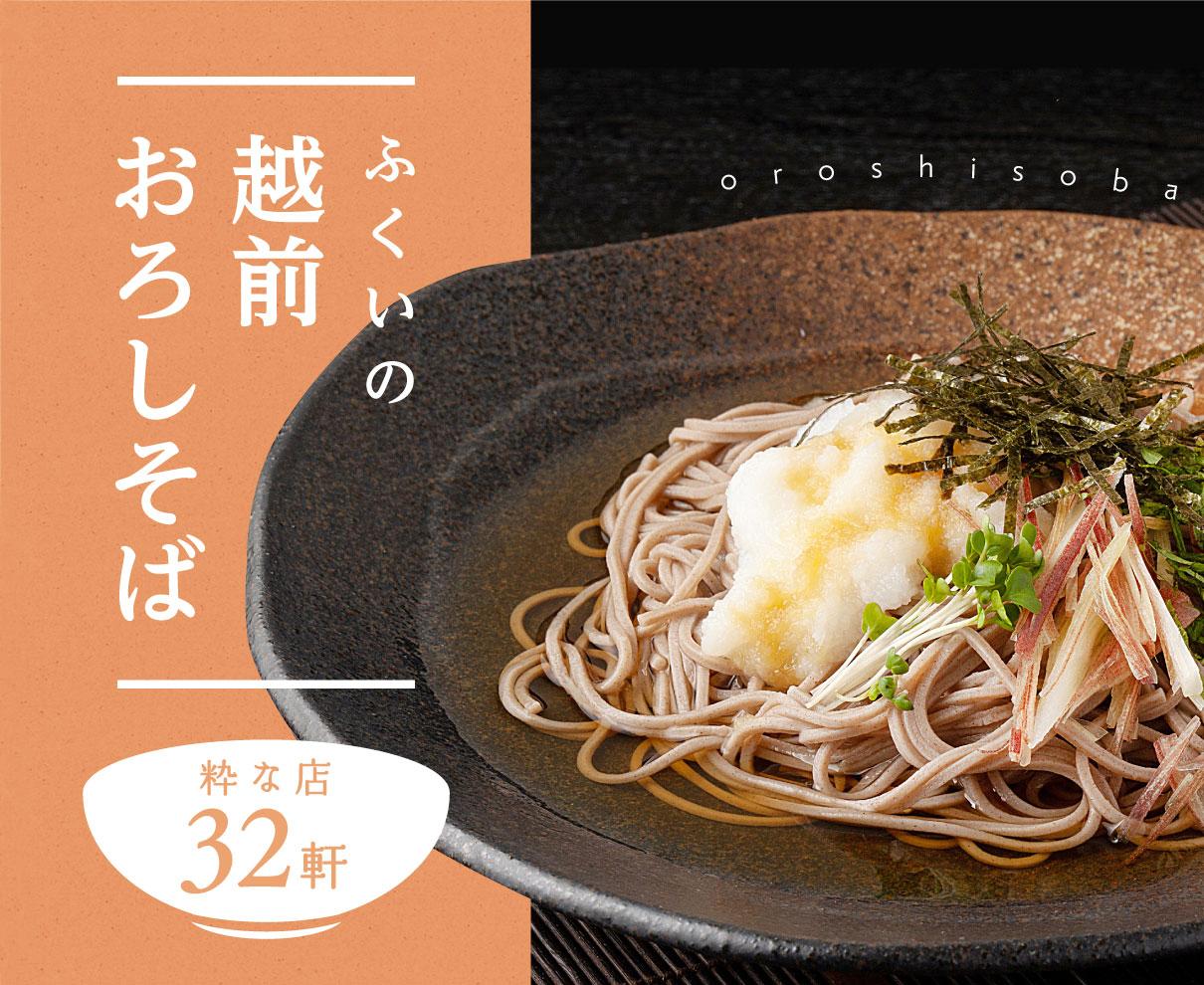 福井の「越前おろしそば」を愉しむ粋な店32軒