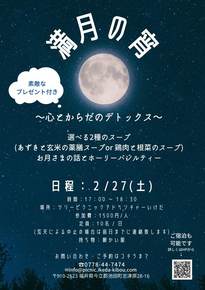 満月の宵 ~心とからだのデトックス~