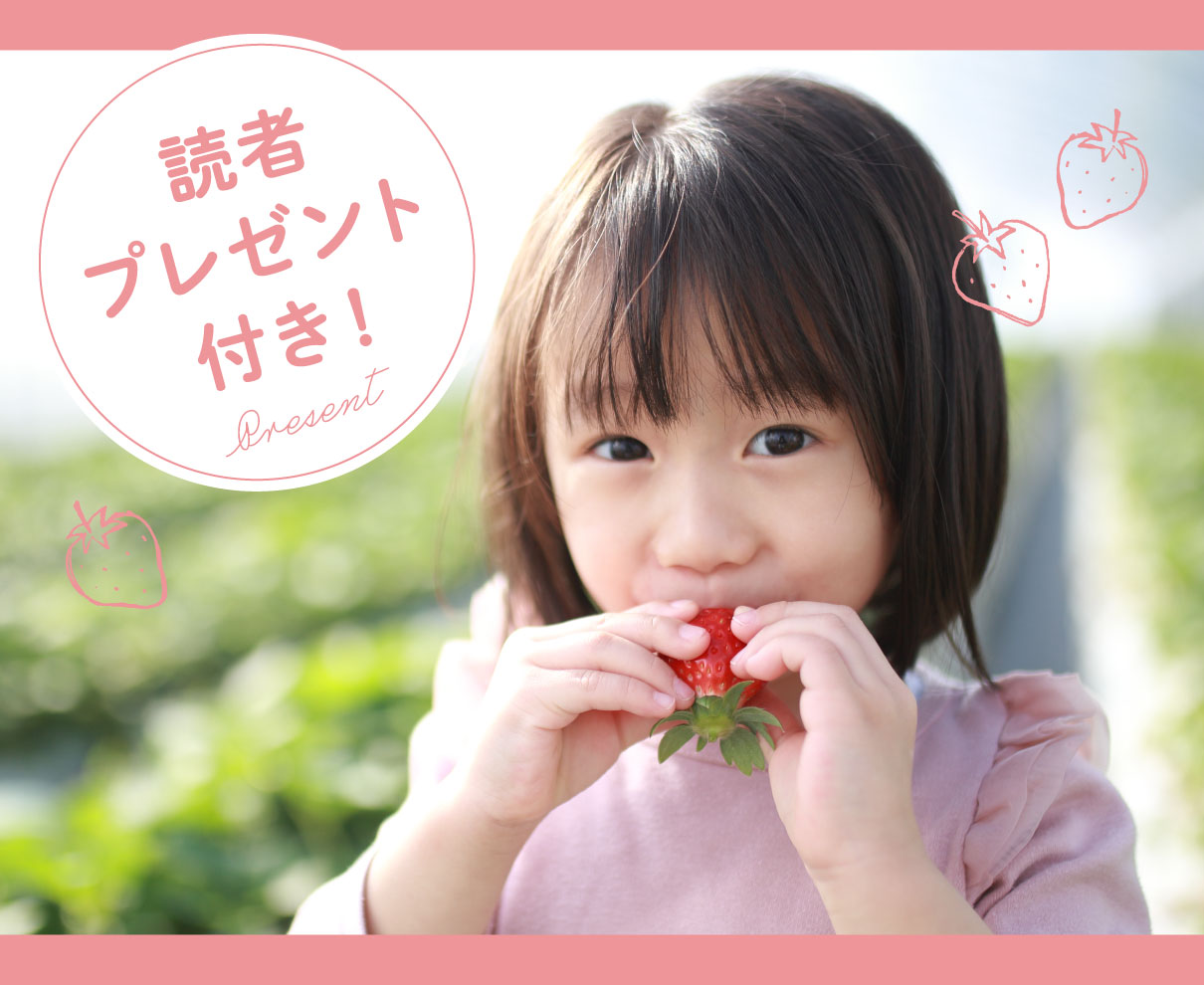 福井のいちご狩りスポット! あま~いイチゴがそろい踏み【プレゼント終了】|子育て情報
