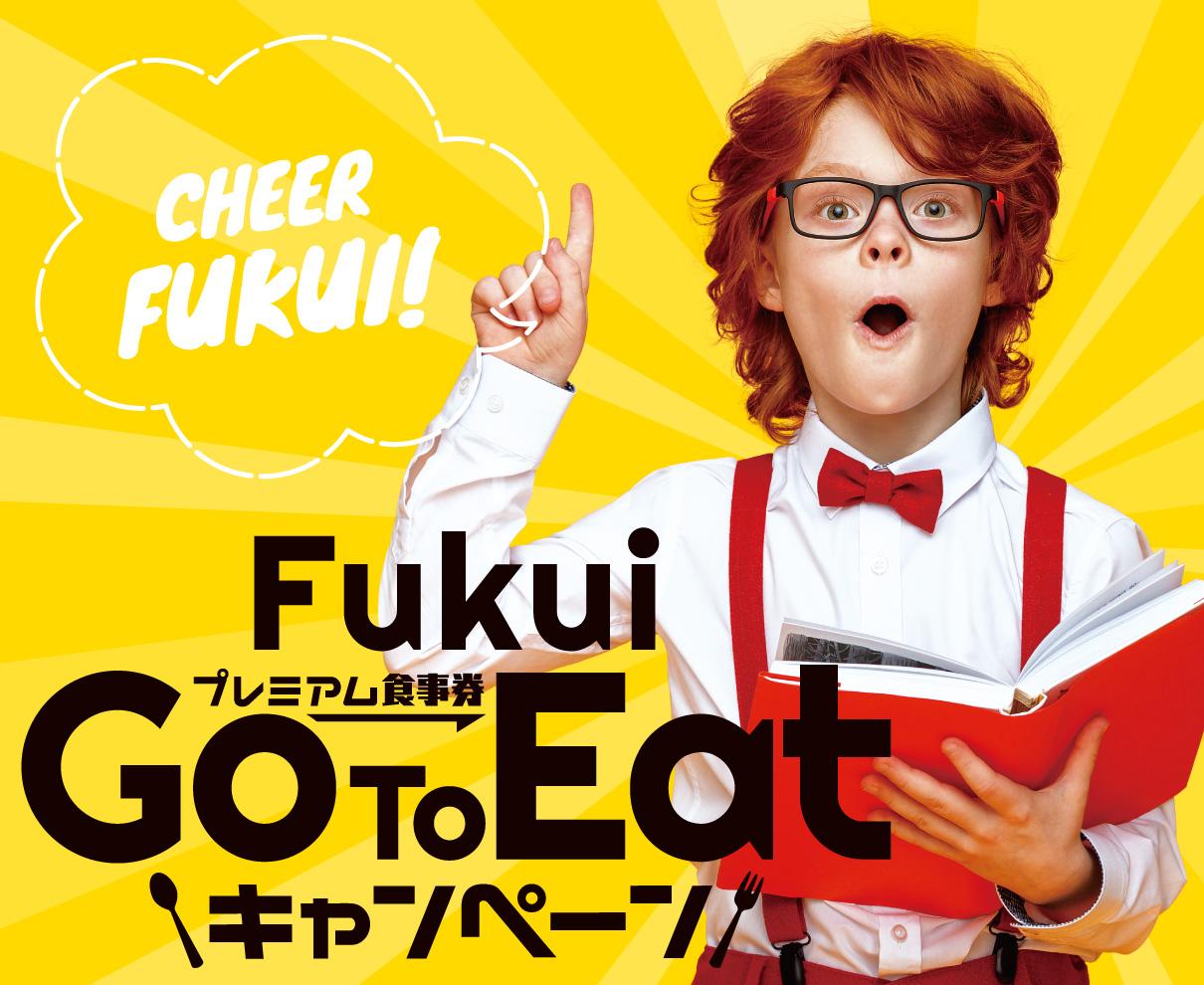まだまだ続くよ! 販売申込期間は4月30日まで。『福井県GoToEatキャンペーン』