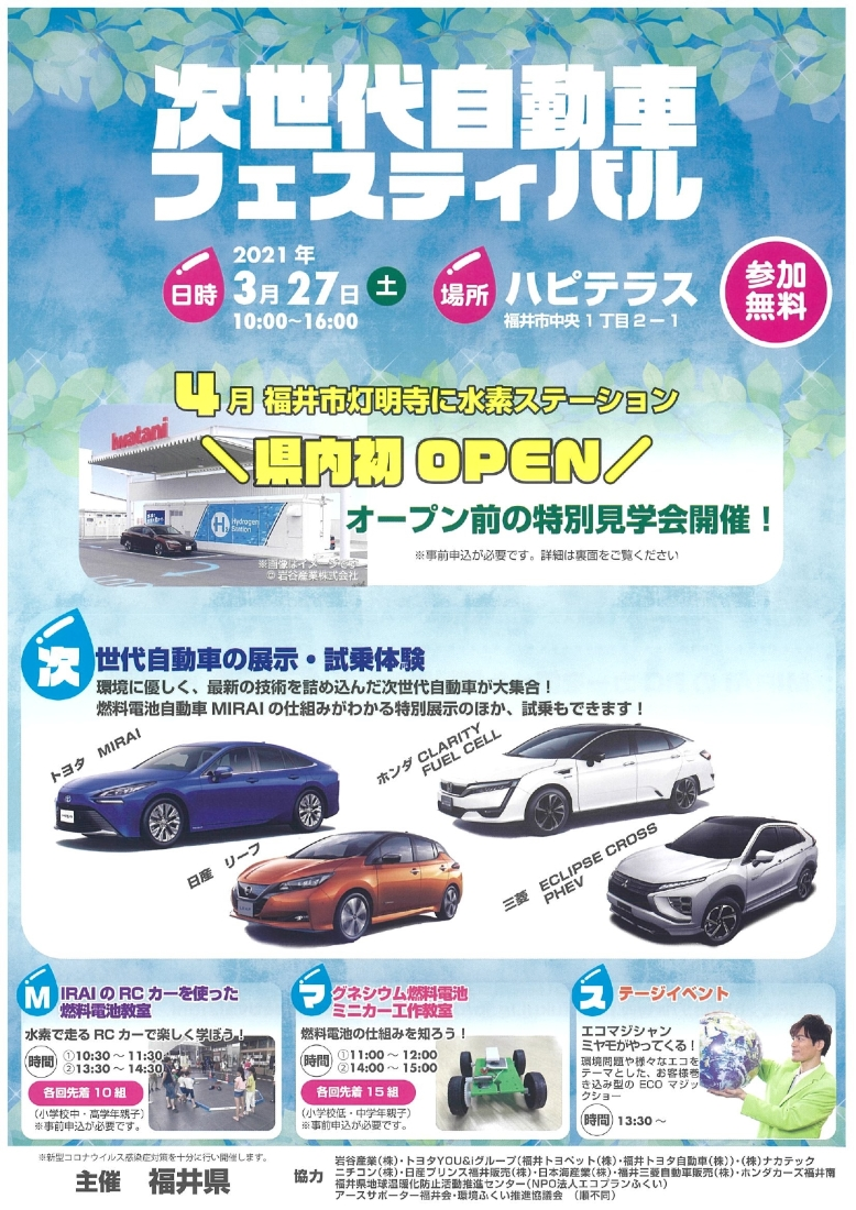 次世代自動車フェスティバル