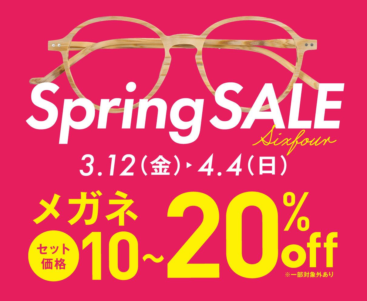 春こそNEWメガネで魅力アップを狙おう♪『Six four』で「Spring SALE」開催中!