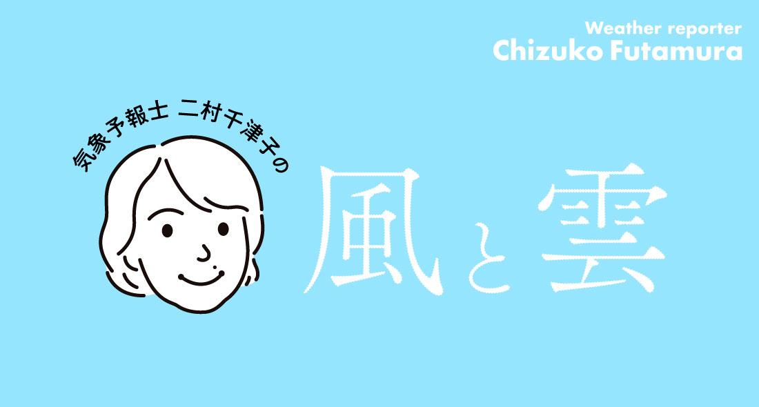 気象予報士 二村千津子の風と雲