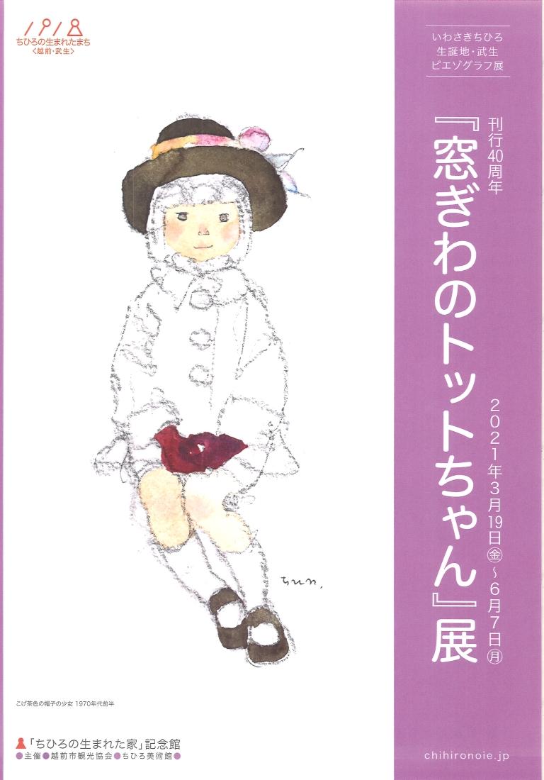 刊行40周年『窓ぎわのトットちゃん』展