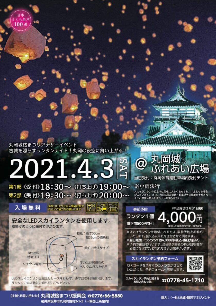2021丸岡城桜まつり スカイランタン
