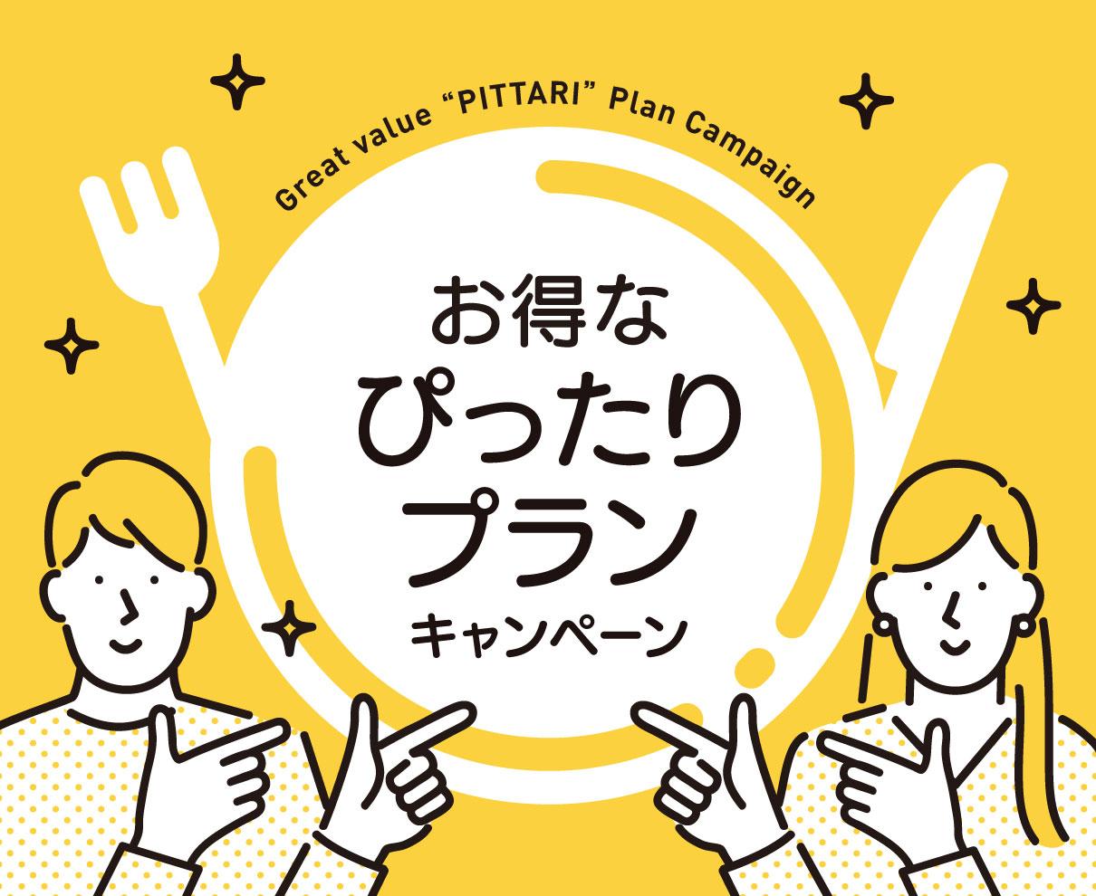 税込1000円や2500円など嬉しい値段! 美味しい食事をお得に、ぴったり価格で楽しもう♪