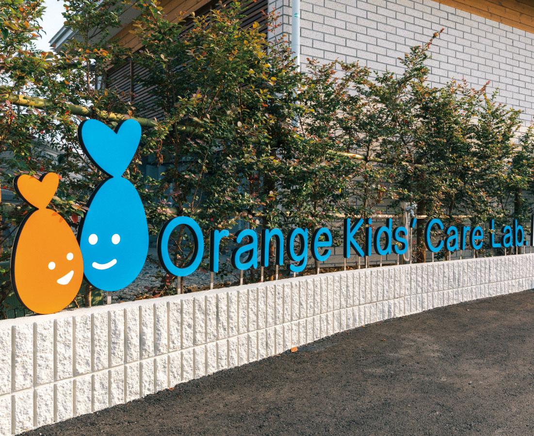 【4/4】親子で楽しめるブースがいっぱい。カフェで使える限定クーポンもあり|オレンジキッズケアラボ