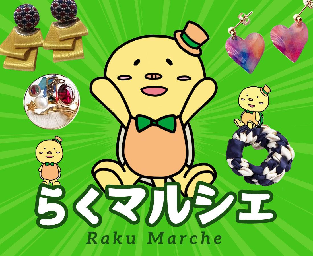 【3/20・21】福井の人気クリエーターが勢ぞろい!『らくマルシェ』で春の小物を手に入れよう!