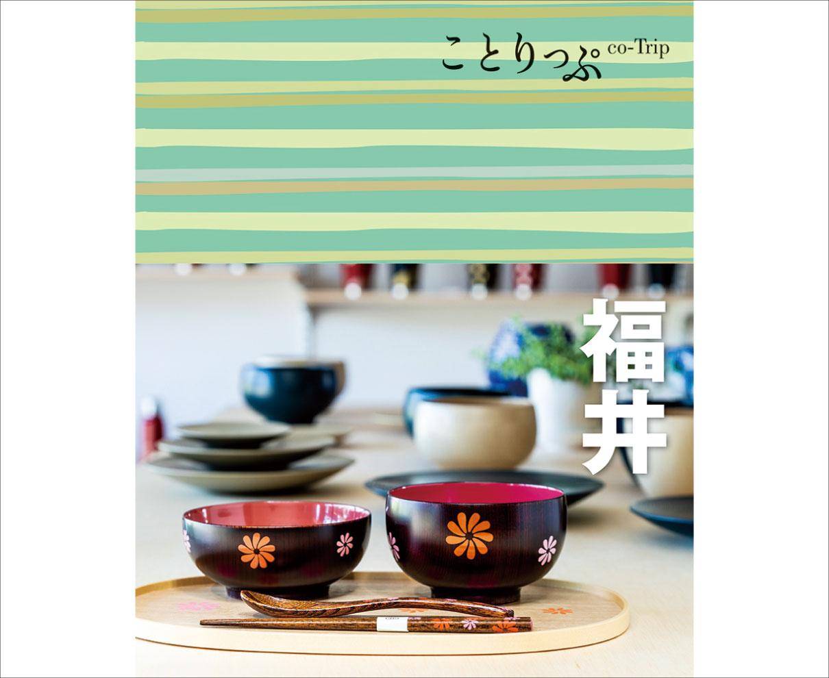 人気の旅行ガイドブック「ことりっぷ」シリーズから「ことりっぷ福井」が発刊されました!