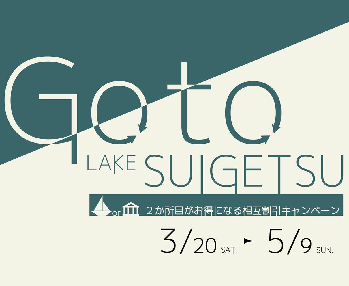 三方五湖をお得に満喫「Go to Lake Suigetsu」キャンペーン開催中!
