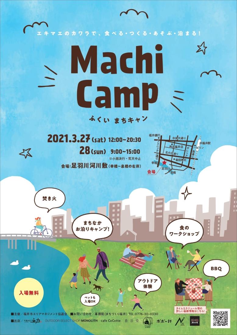 Machi Camp -ふくい まちキャン-