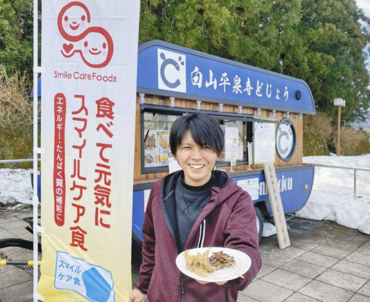 スマイルケア食 国認証 勝山のドジョウ 健康サポート