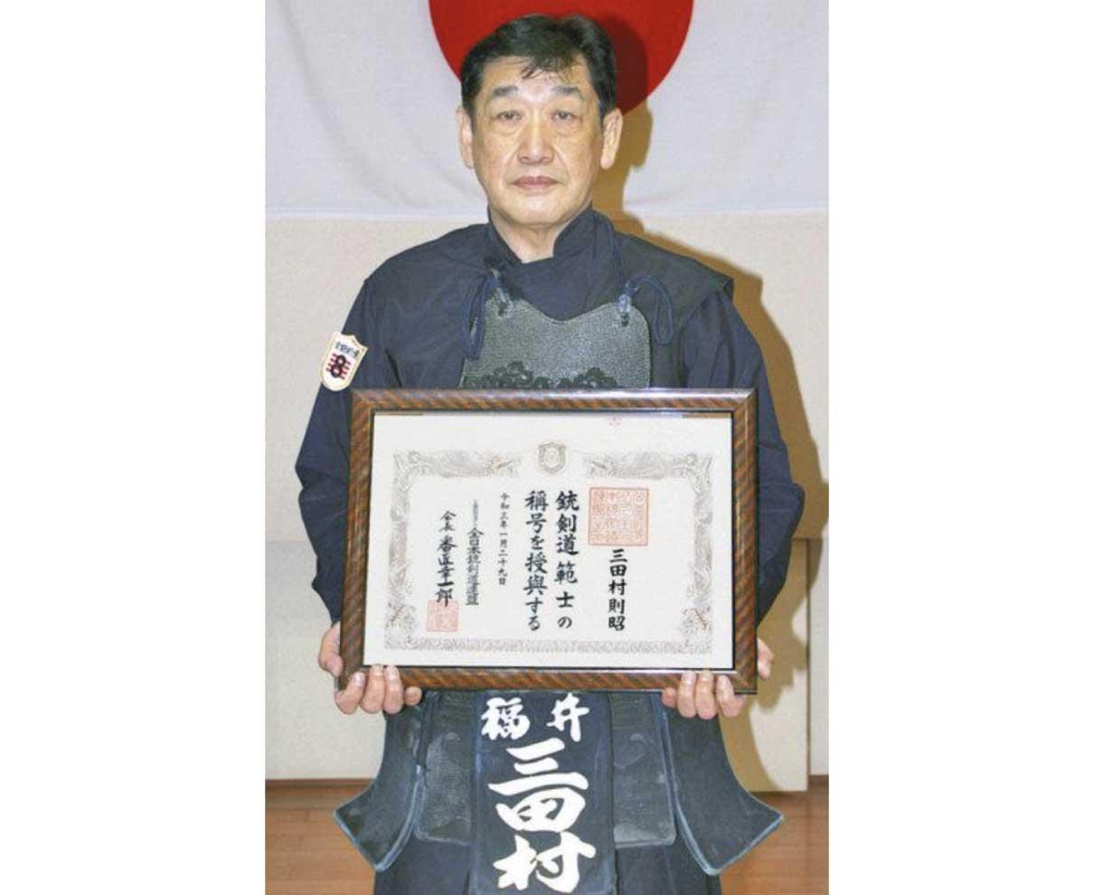 三田村さん(坂井)銃剣道範士に 全日本連盟最高位県内30年ぶり