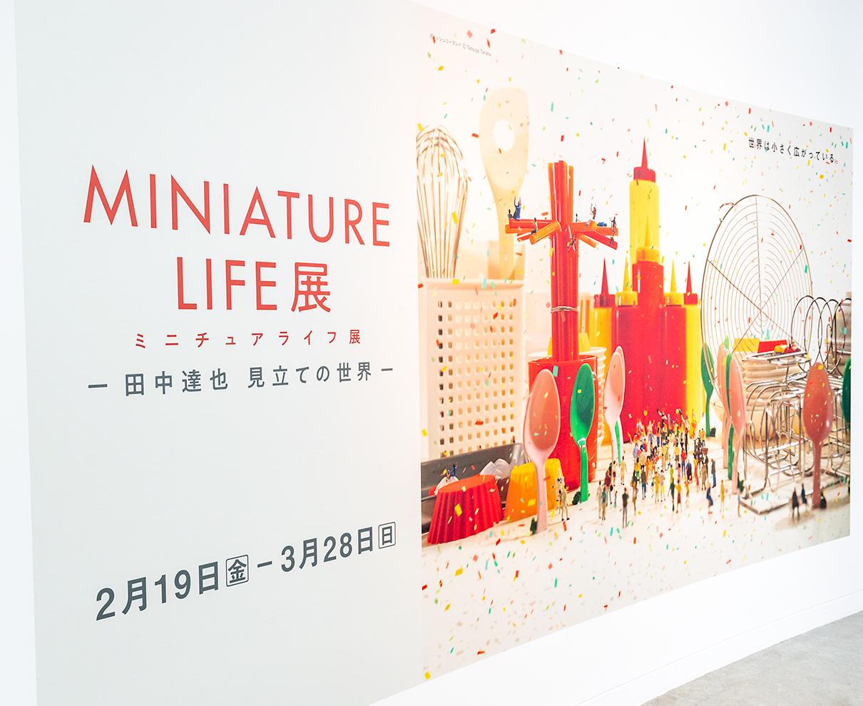 田中達也さんの「ミニチュアライフ展」
