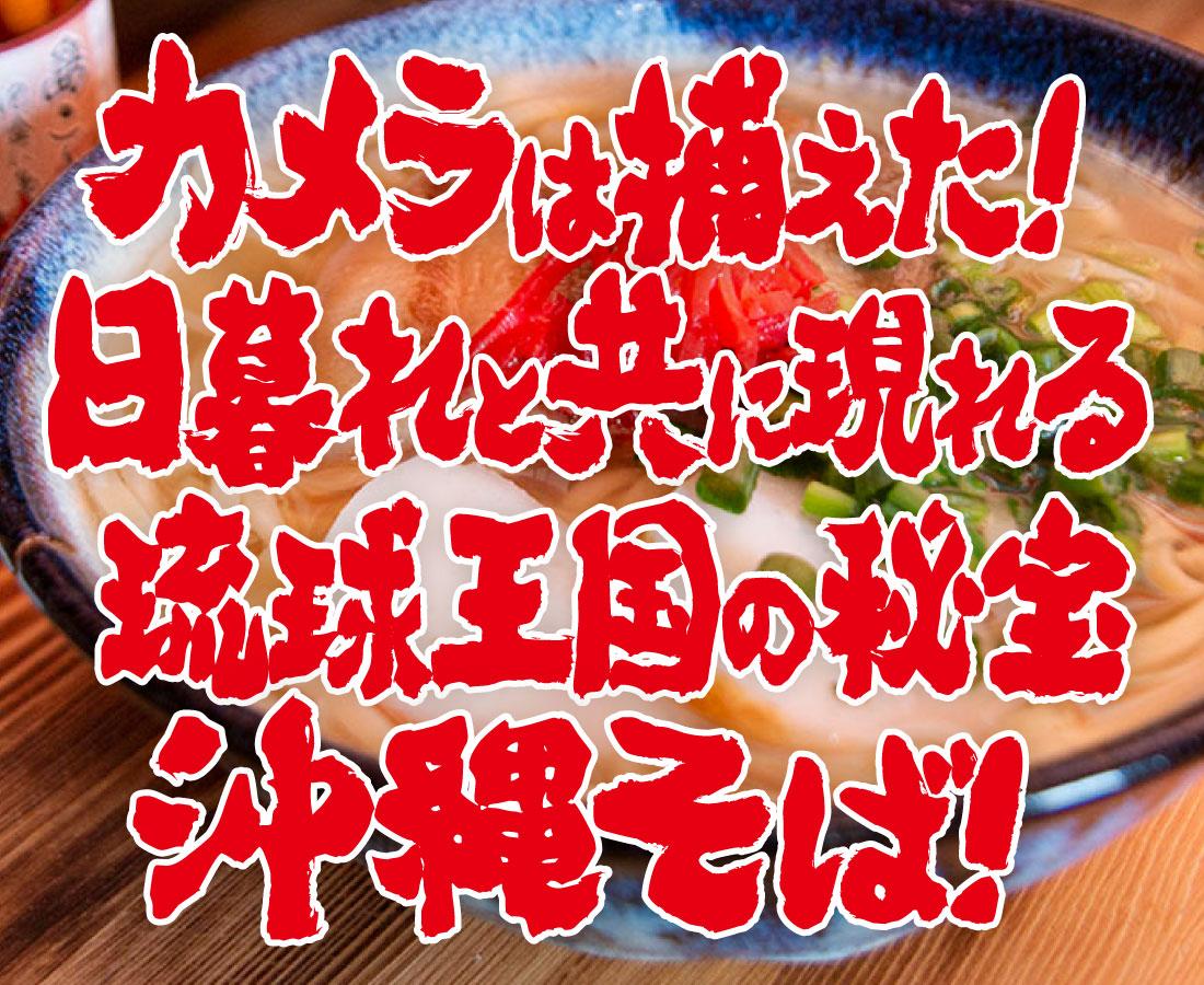 カメラは捕えた! 日暮れと共に現れる琉球王国の秘宝 沖縄そば!|おきなわCAFÉ&BARうーじの森