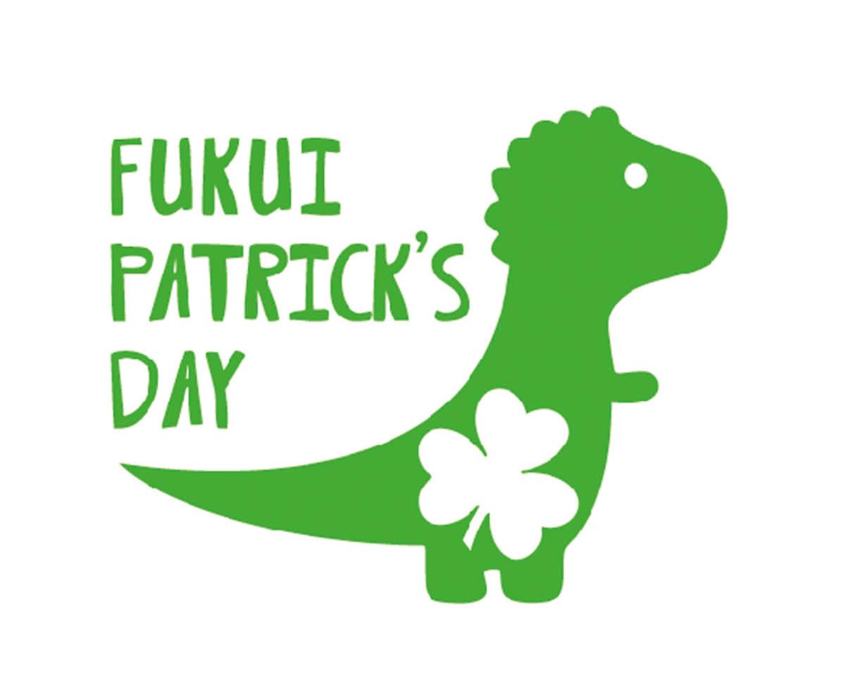 【3/20】福井×アイルランドの国際交流フェスティバル「ふくいパトリックスデー2021」。