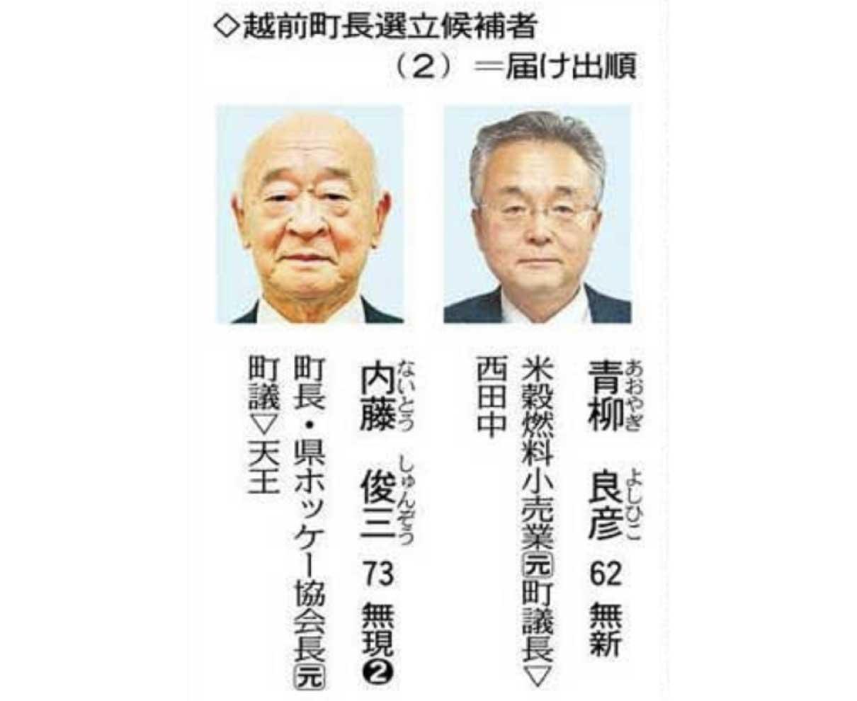 青柳氏、内藤氏立つ 越前町長選が告示 町議選も