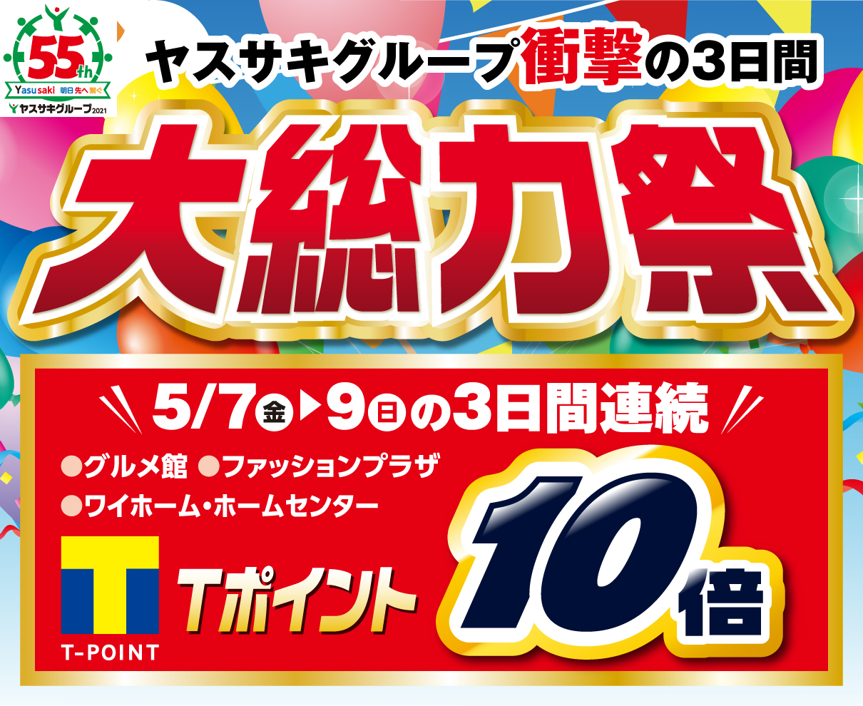 【5/7〜9】Tポイント10倍! ヤスサキグループ「大総力祭」開催!|ヤスサキグループ