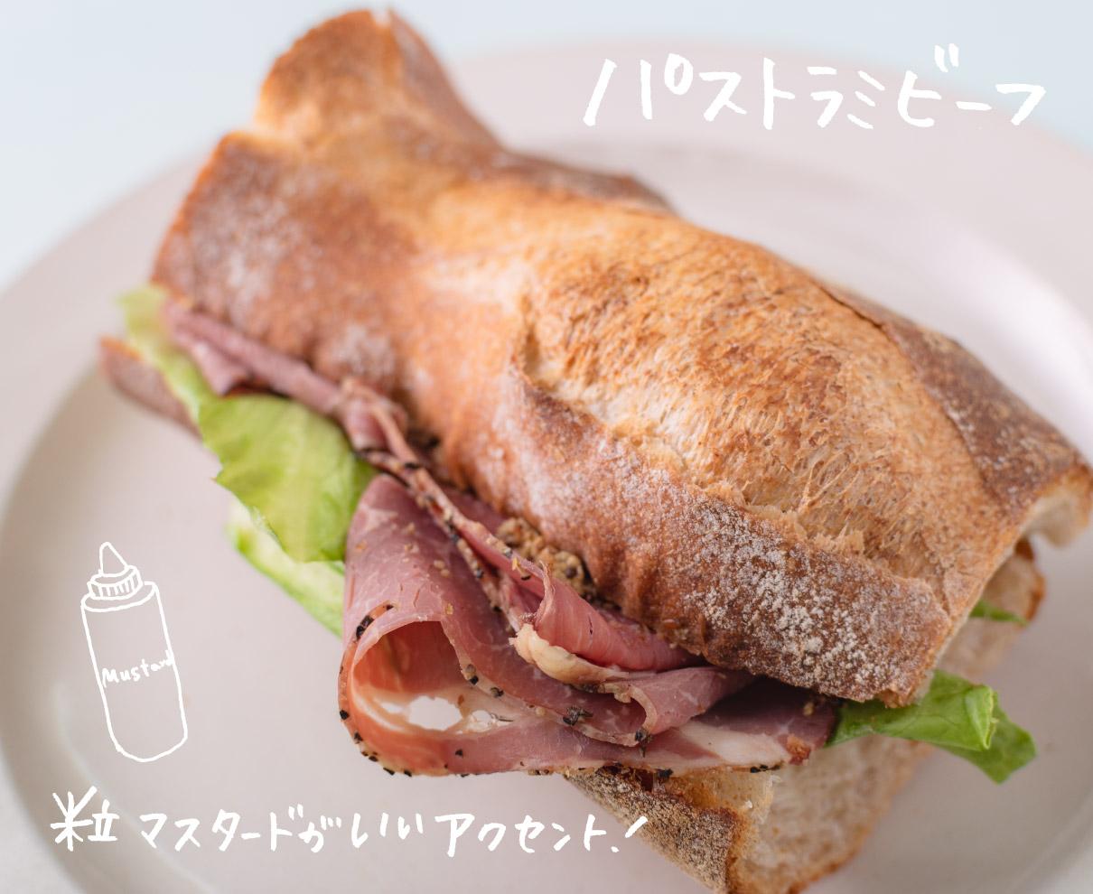 ピリッとしたマスタードがビーフの美味さを引き立てる贅沢サンド|Strawberry Fields Bakery