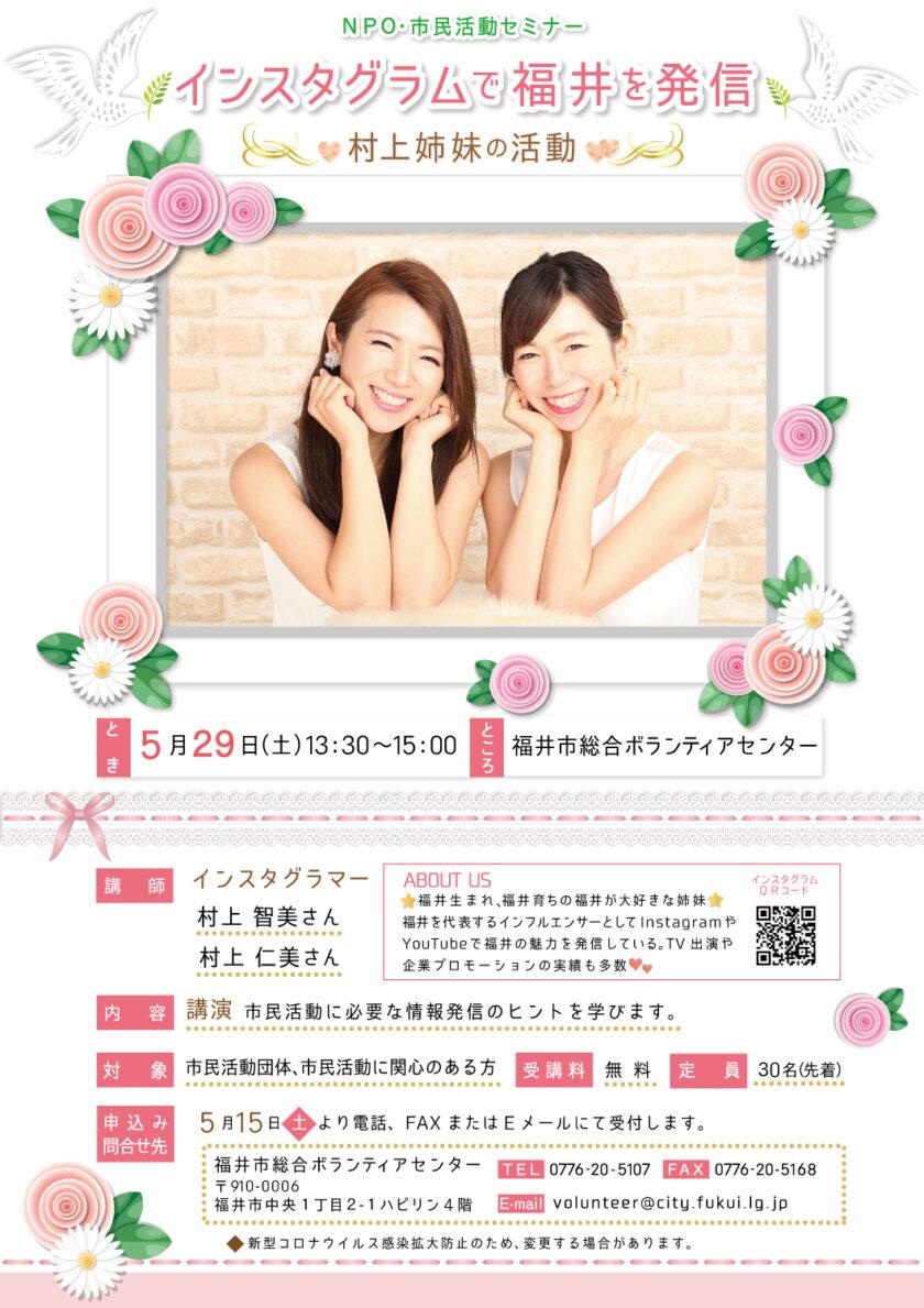 NPO・市民活動セミナー インスタグラムで福井を発信 ~村上姉妹の活動~