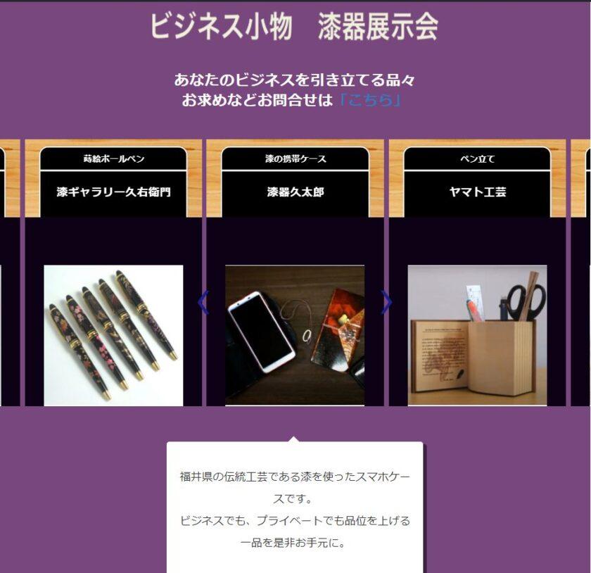 ビジネス小物 オンライン漆器展示会