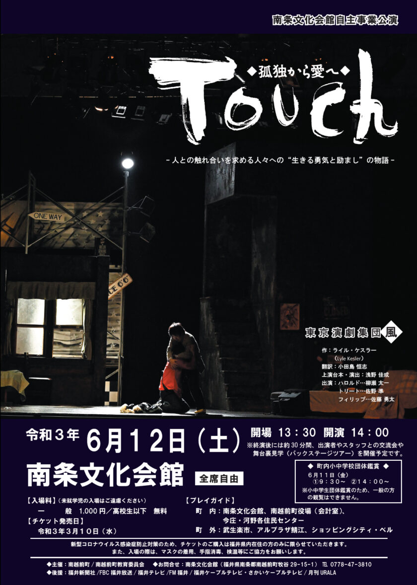 Touch ◆孤独から愛へ◆