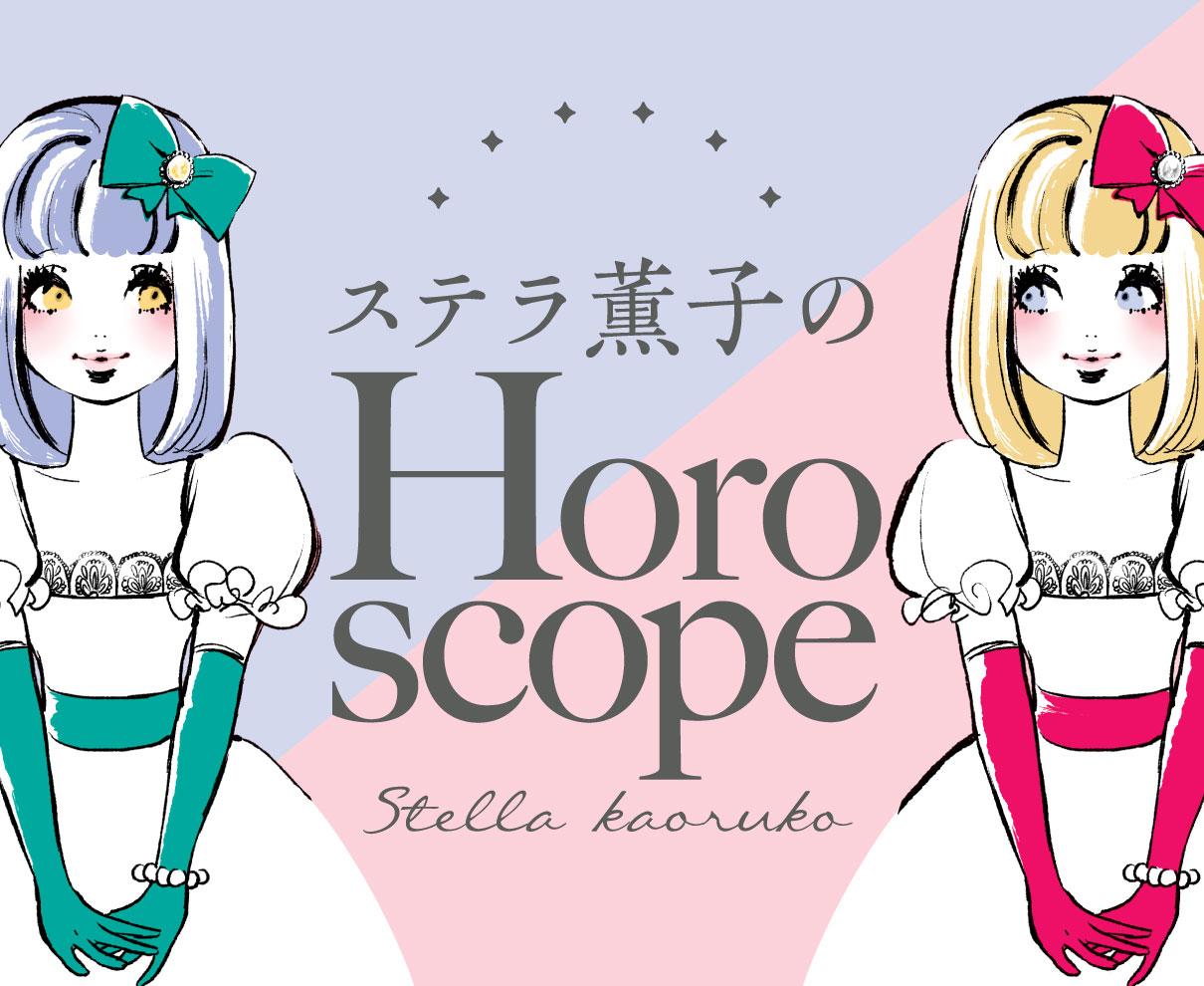 月刊ウララ4月号『ステラ薫子のHoroscope』より。今月の運勢を占おう!