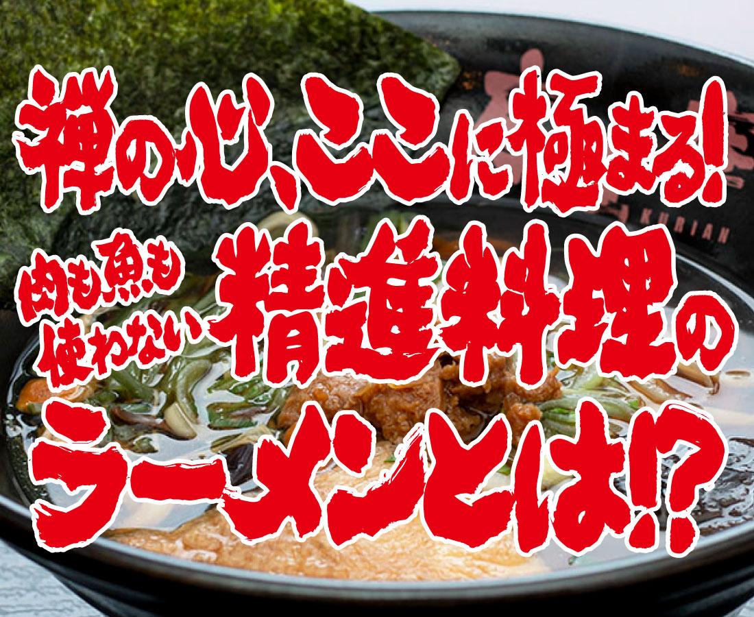 禅の心、ここに極まる! 肉も魚も使わない精進料理のラーメンとは!?|庫裡庵(くりあん)