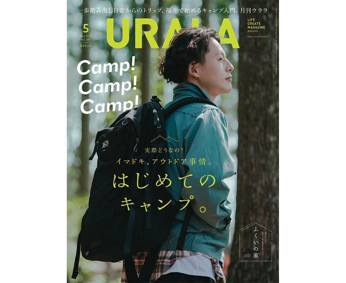 キャンプを始めるなら、今。月刊ウララ5月号発刊。