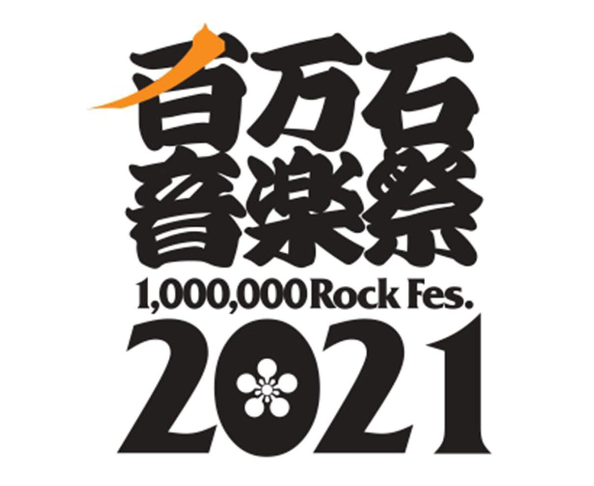 『百万石音楽祭 ~ミリオンロックフェスティバル~』出演アーティスト、日割り決定!