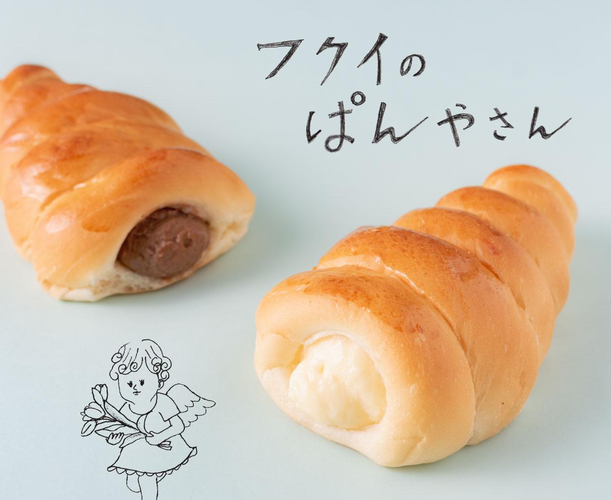 毎月12日はパンの日。4月は、今、話題沸騰中のパンや昔懐かしいレトロなパンをご紹介。