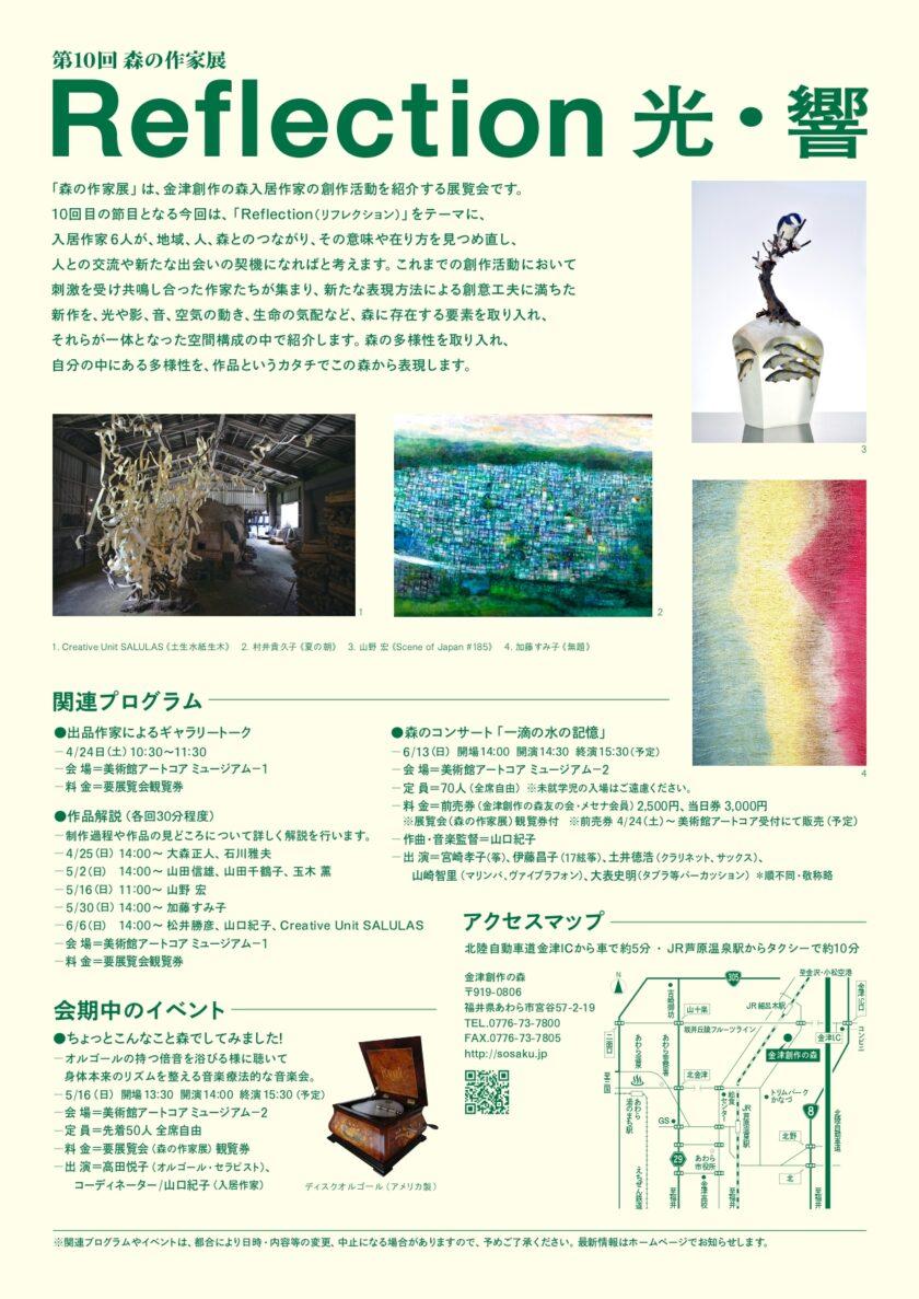 第10回 森の作家展 Reflection 光・響
