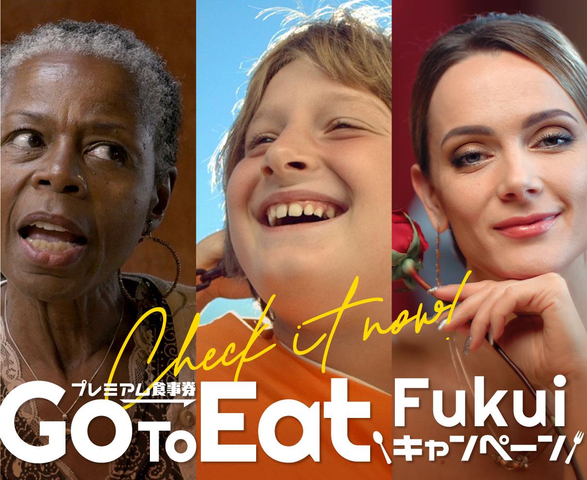 3パターン、すべて見せます! 福井県GoToEatキャンペーンの新コマーシャル。第一弾の販売は4月末まで。