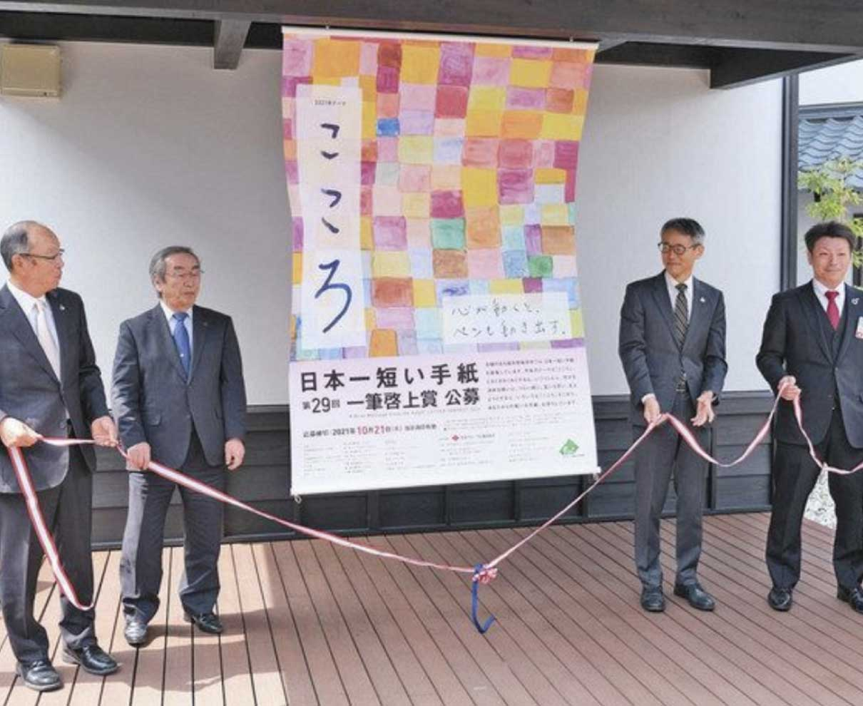 一筆啓上賞テーマ こころ 坂井市長ら懸垂幕披露 「手紙で発散を」