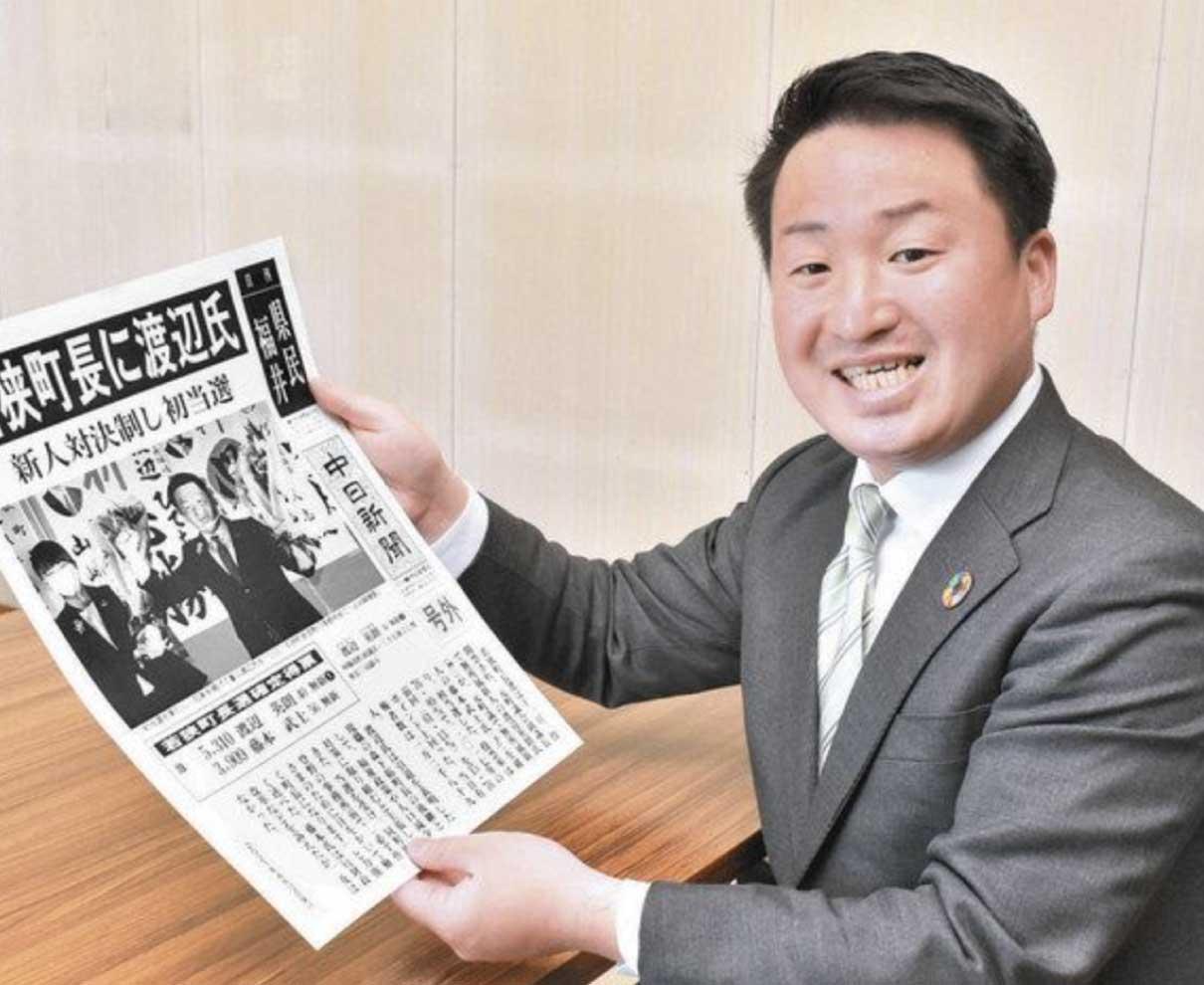 若さ生かし取り組みたい  若狭町長選初当選の渡辺さん