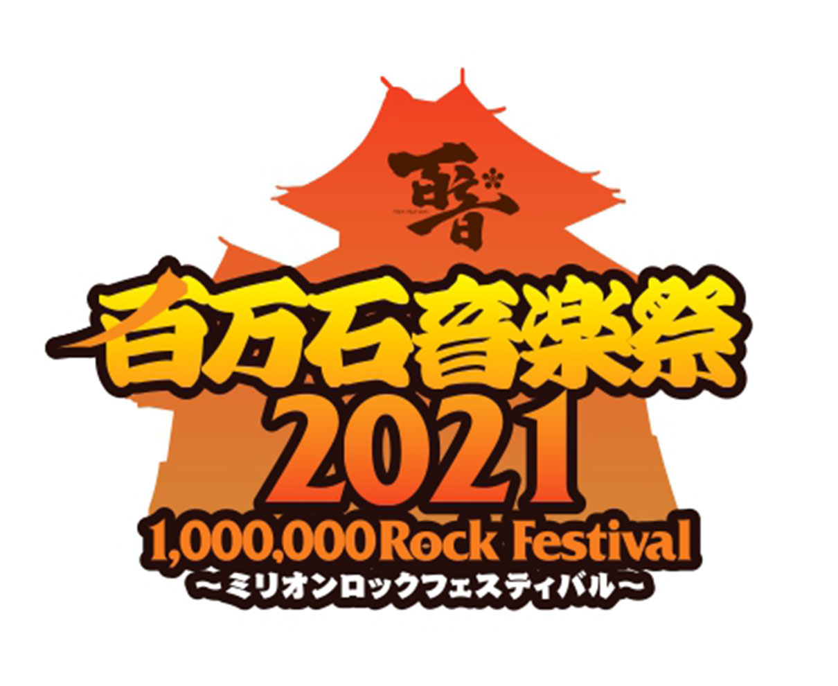 北陸を代表するロックフェス『百万石音楽祭~ミリオンロックフェスティバル』開催決定!