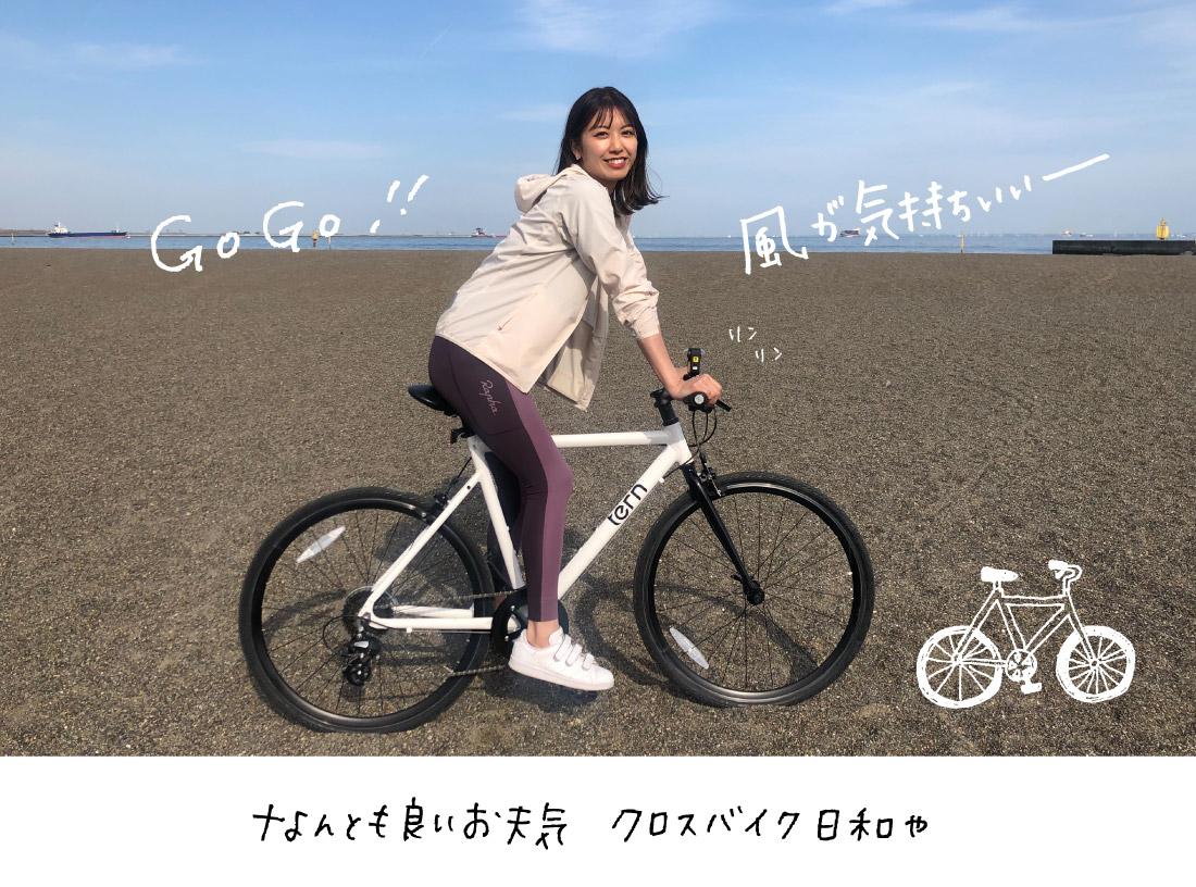 西村まどか クロスバイクに乗ってサイクリング