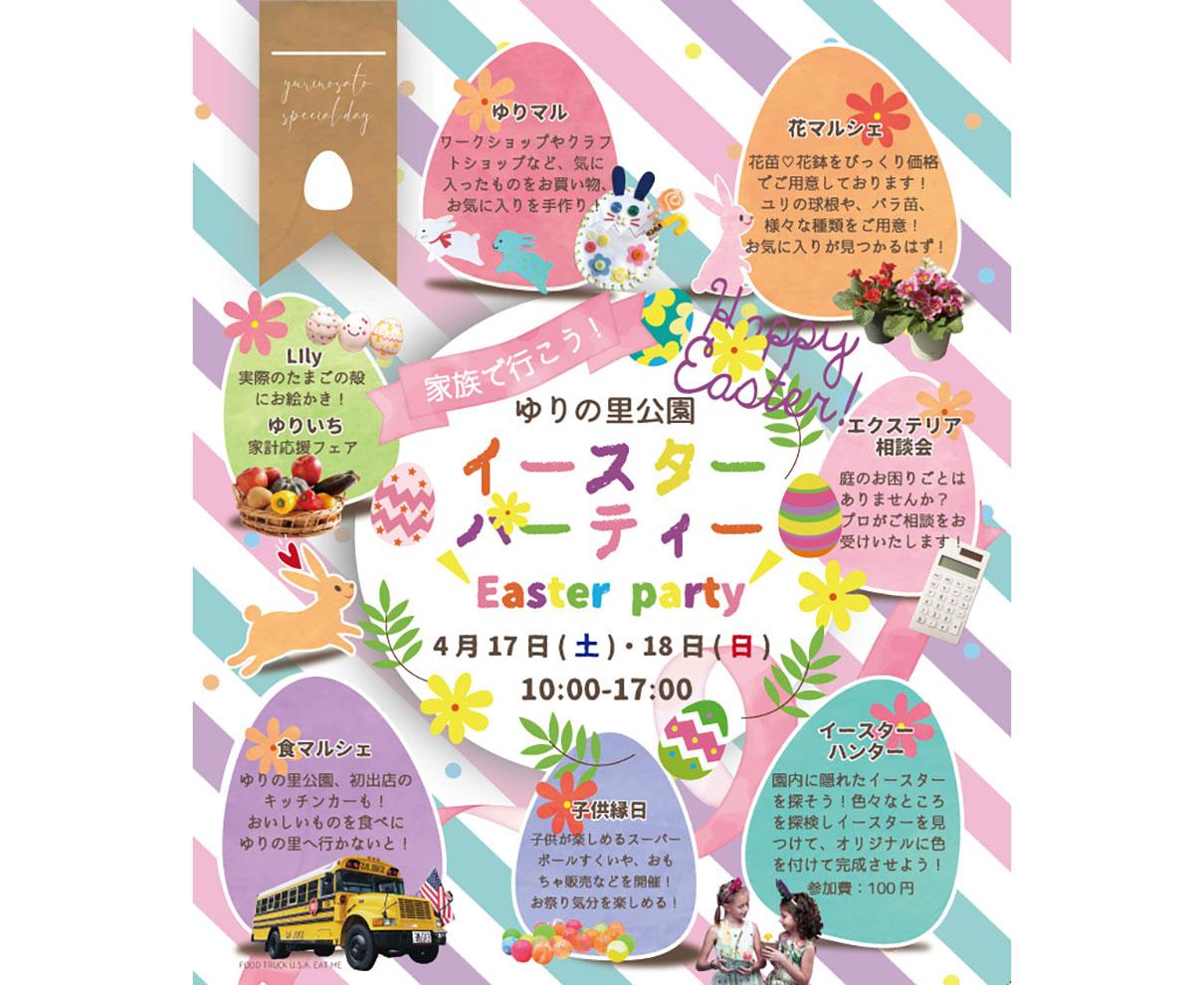 【4/17・4/18】春のイベント「イースターパーティー」が『ゆりの里公園』で初開催!