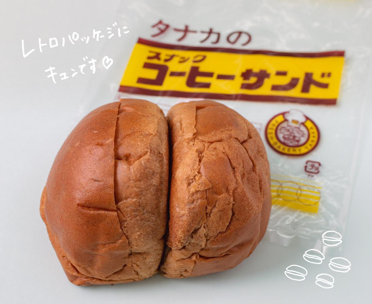 昔懐かしい味わいとレトロなパッケージにキュンです|タナカのパン