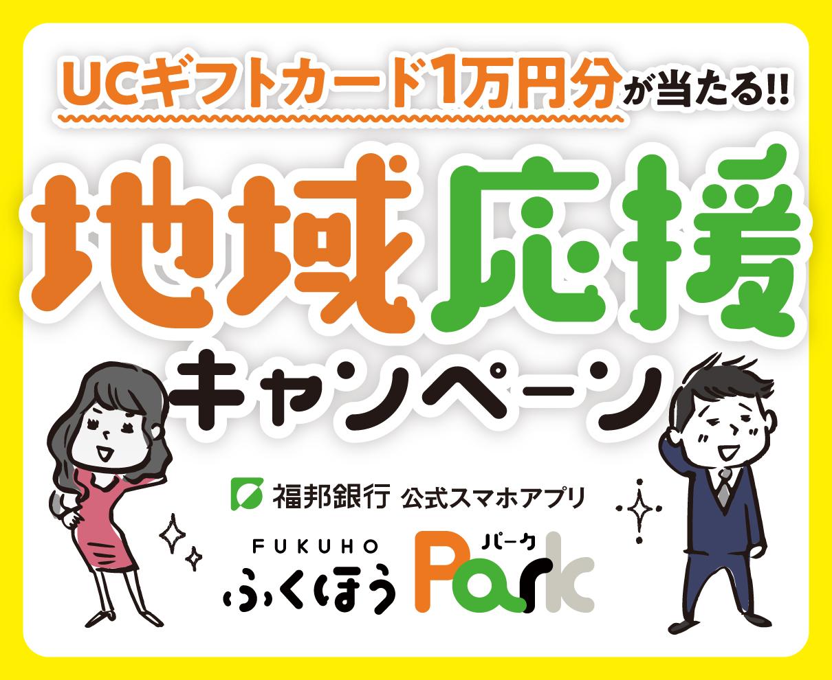 【5/31まで】キャンペーン開催中! 福邦銀行アプリ「ふくほうPark」を使って1万円分のギフトカードを当てよう!